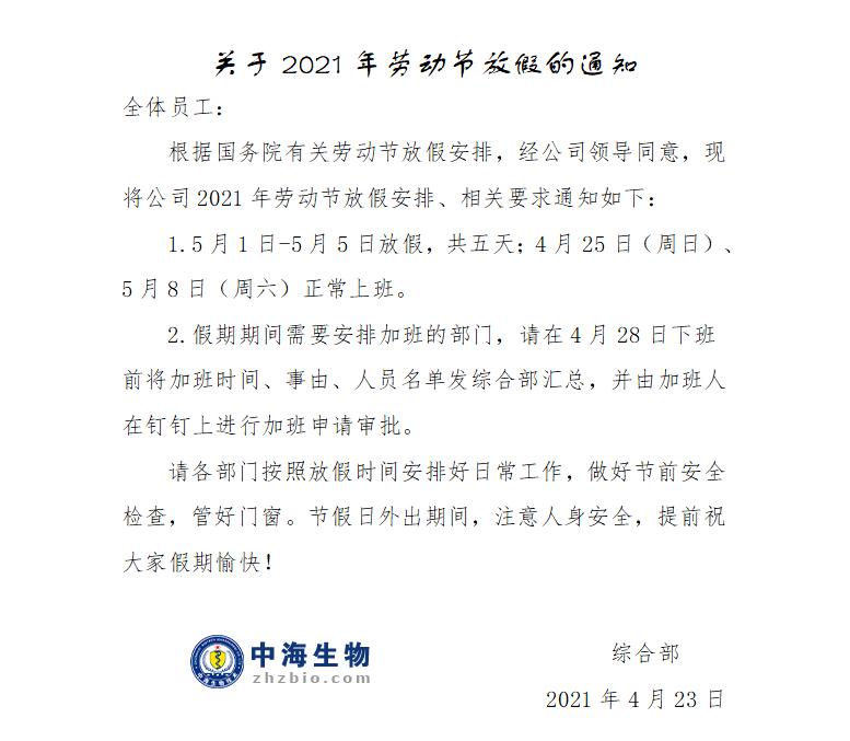 中海生物公司2021年劳动节放假安排通知