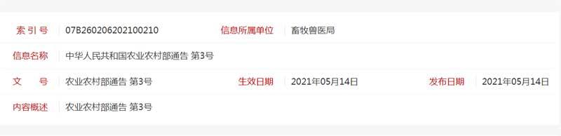 中华人民共和国农业农村部通告 第3号