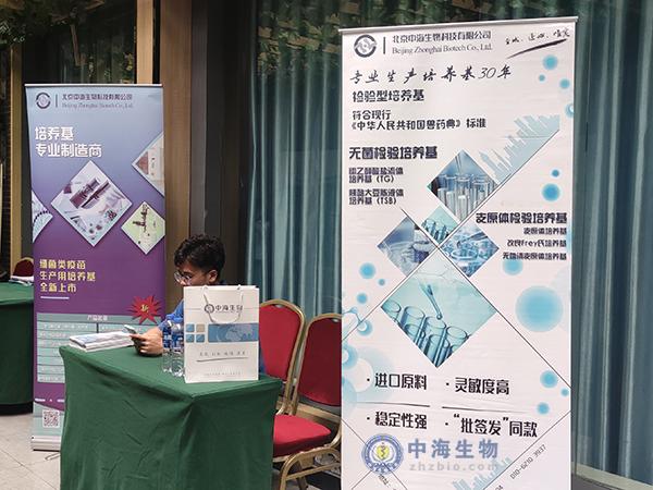 枣庄中海生物参加在成都举办的2020版中国兽药典培训
