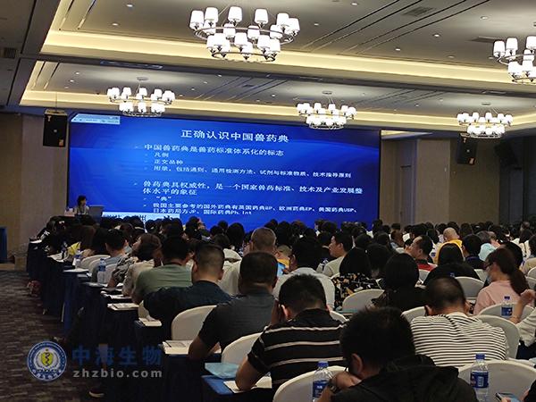 枣庄中海生物参加在成都举办的中国兽药典培训