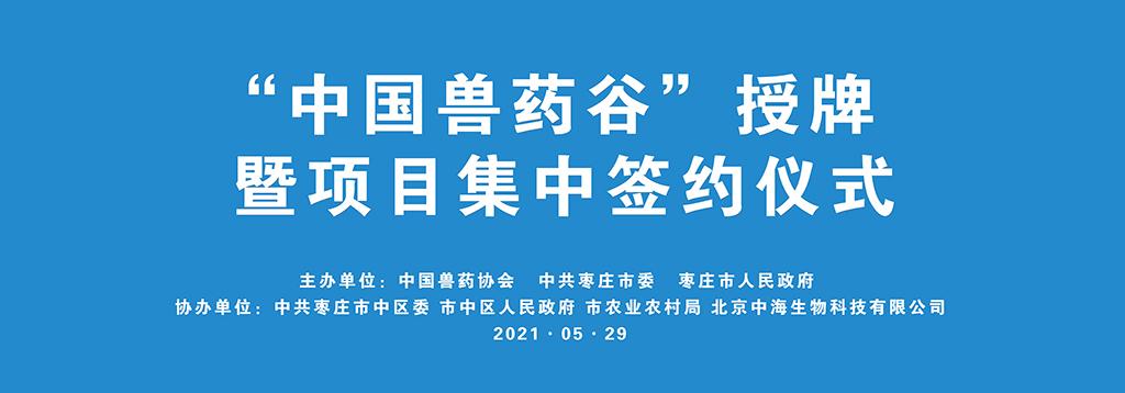 """""""中国兽药谷""""授牌暨项目集中签约仪式举行"""