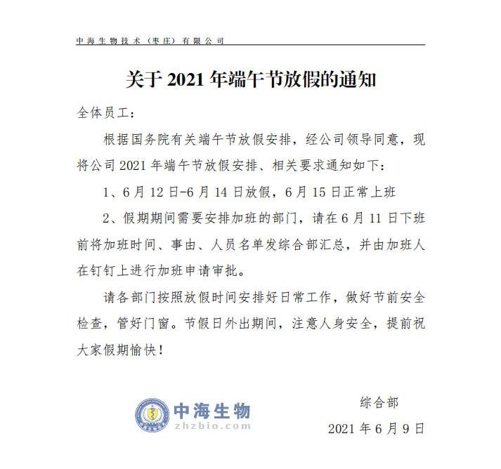 中海生物公司2021年端午节放假安排通知