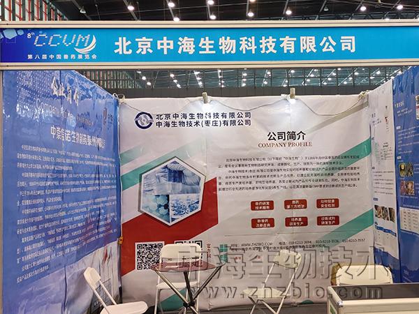 中海生物公司参加郑州中国兽药展览会