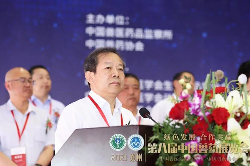 中国兽医药品监察所李明所长主持展会开幕式