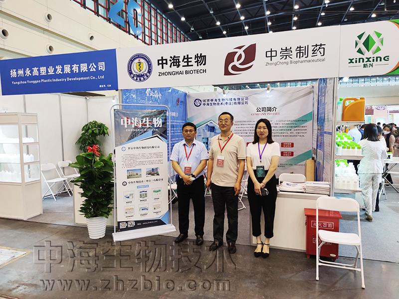 北京中海生物董事长图中、中海生物技术总经理图左、中崇制药销售经理图右在展会现场