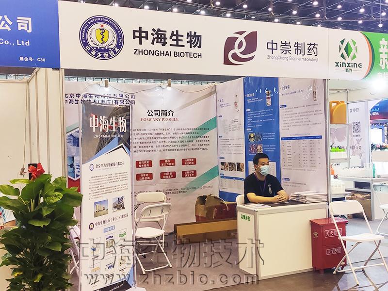 中海生物技术公司展位现场
