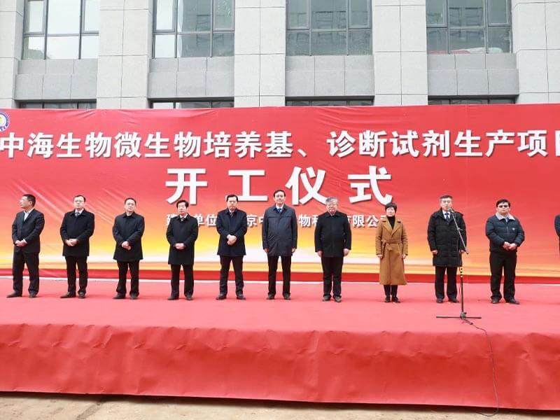 徐建成总经理在枣庄市2021年春季中海生物重点项目集中开工仪式上致辞