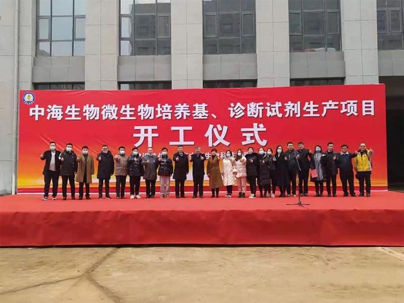 中海生物技术部分干部、员工合影