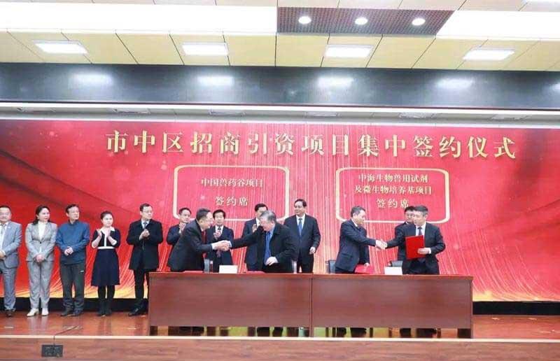 中海生物公司与枣庄市市中区正式签订项目合作协议