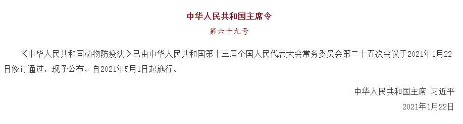 中华人民共和国主席令(第六十九号)《中华人民共和国动物防疫法》
