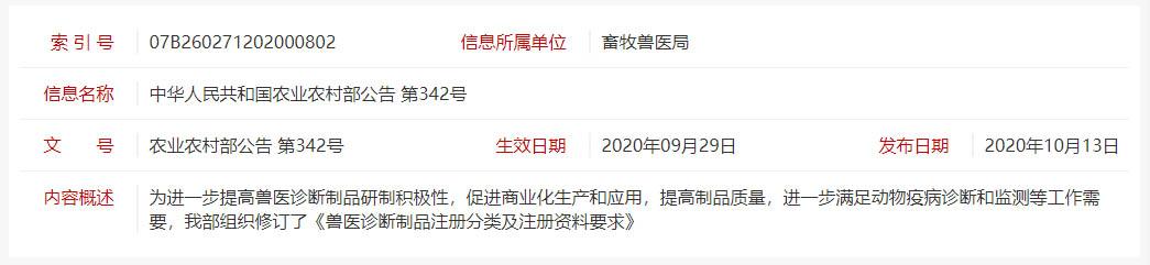中华人民共和国农业农村部公告第342号