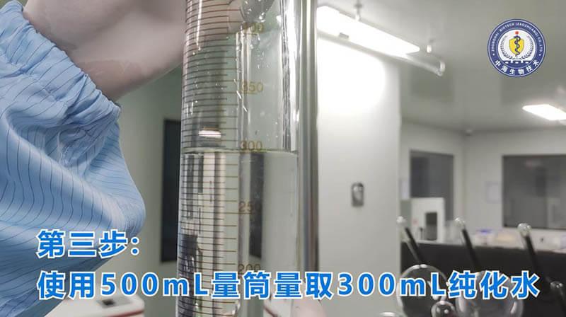检验型培养基马丁琼脂使用操作步骤方法图三