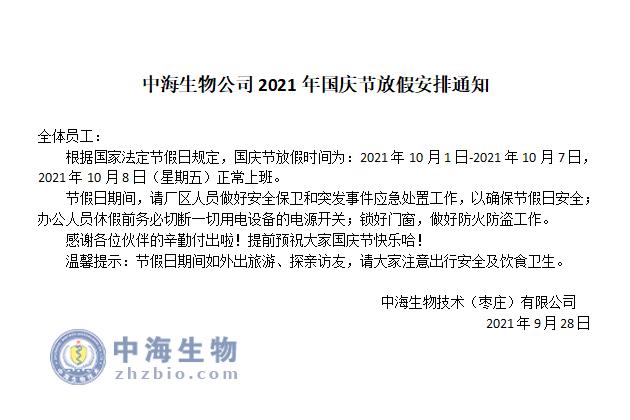 中海生物公司2021年国庆节放假安排通知