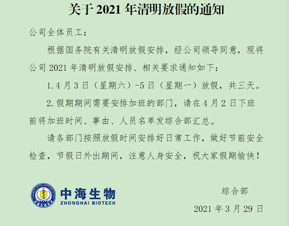 中海生物公司2021年清明节放假安排通知
