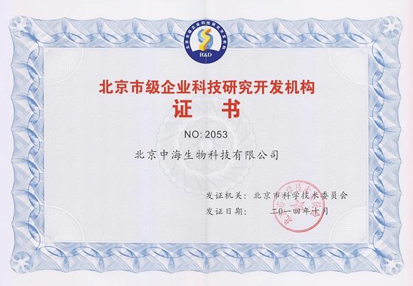 北京市级企业科技研究开发机构证书图片
