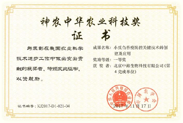 神农中华农业科技奖证书