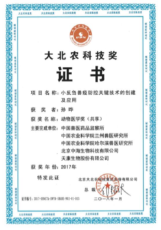 大北农科技奖证书