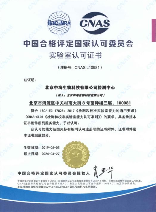实验室国家认可证书