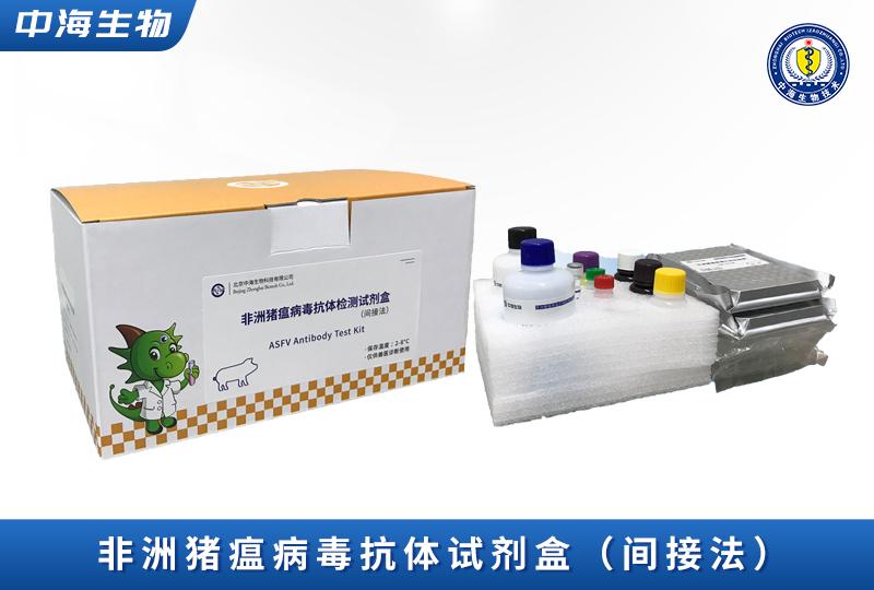 中海非洲猪瘟病毒抗体检测试剂盒图片