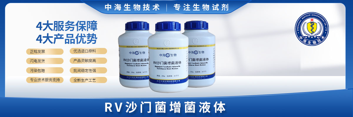 RV沙门菌增菌液体培养基