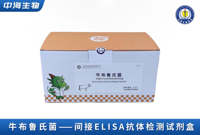 中海牛布鲁氏菌间接ELISA抗体检测试剂盒图片