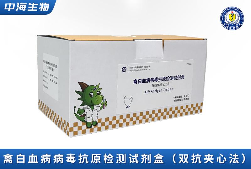 中海禽白血病病毒抗原检测试剂盒(双抗体夹心法)图片