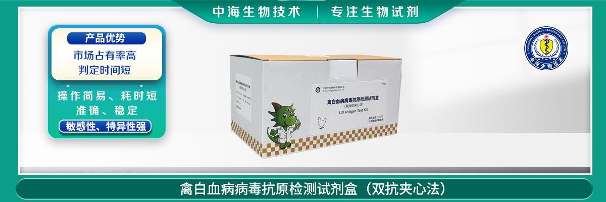 禽白血病病毒抗原检测试剂盒(双抗体夹心法)