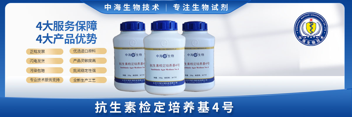 抗生素检定培养基4号(盐霉素|莫能菌素)