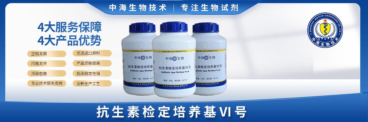 抗生素检定培养基VI号(粘菌素效价)