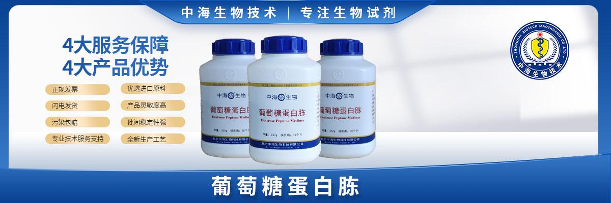 葡萄糖蛋白胨培养基(GP)