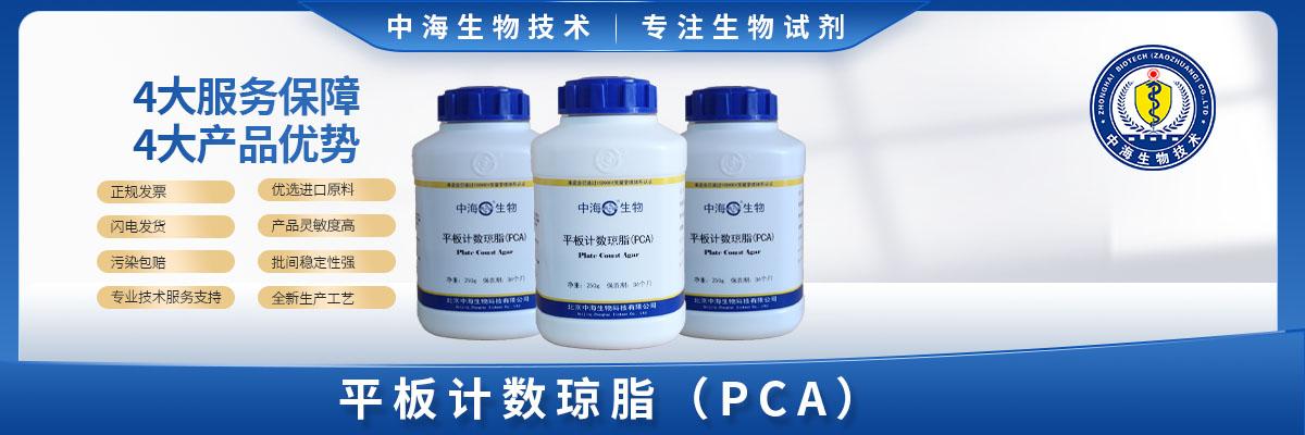 平板计数琼脂培养基(PCA)