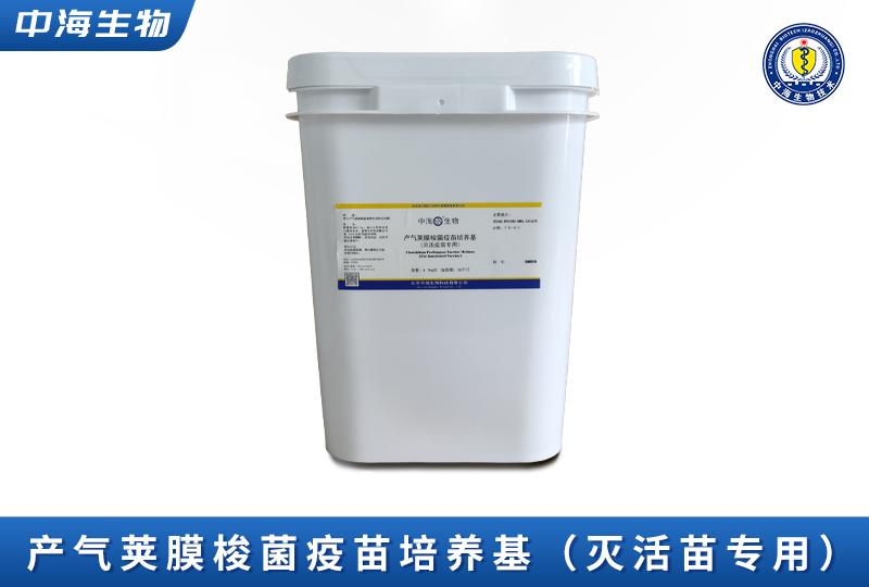 中海产气荚膜梭菌疫苗培养基(灭活苗)图片