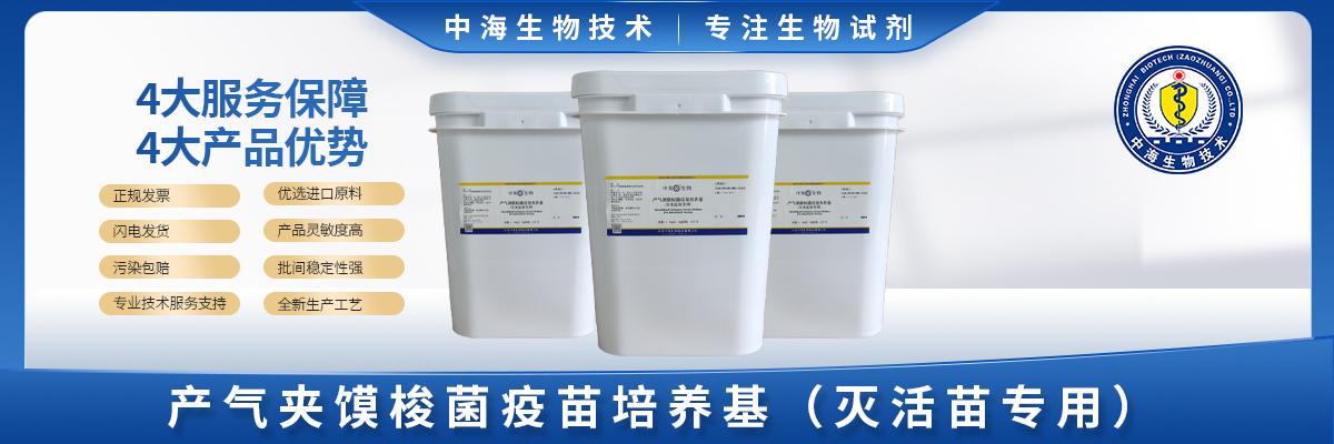 产气荚膜梭菌疫苗培养基(灭活苗)