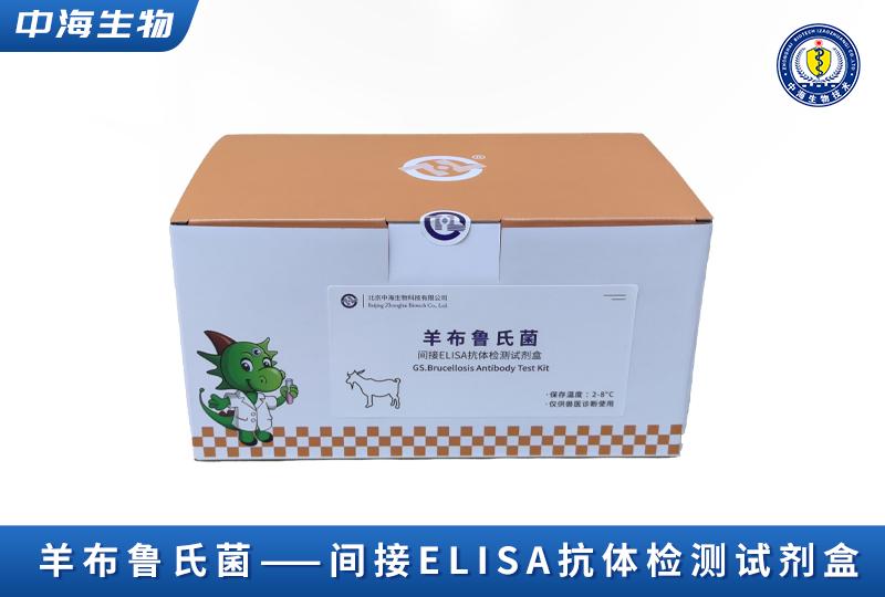 中海羊布鲁氏菌间接ELISA抗体检测试剂盒图片