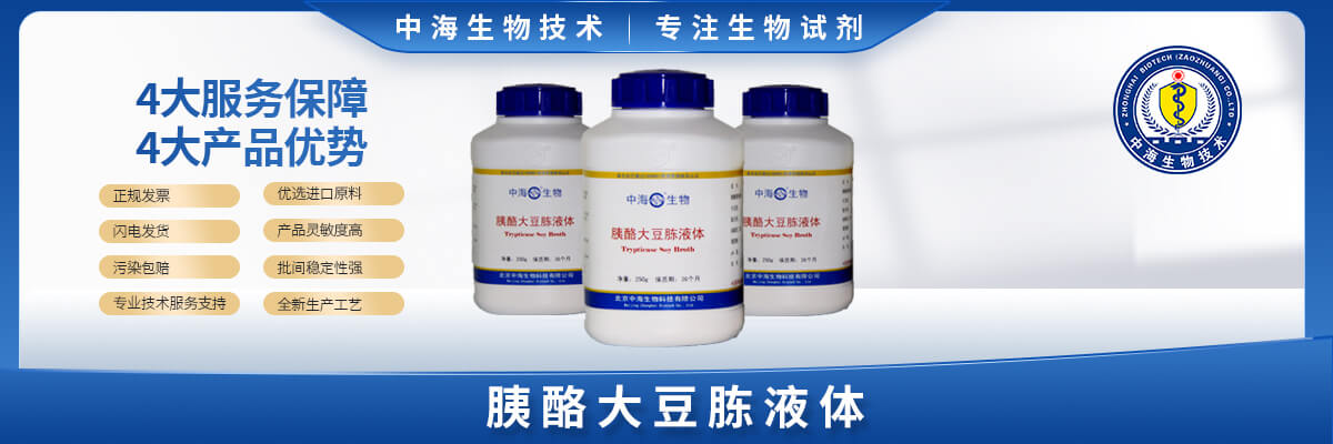 胰酪大豆胨液体培养基(TSB)