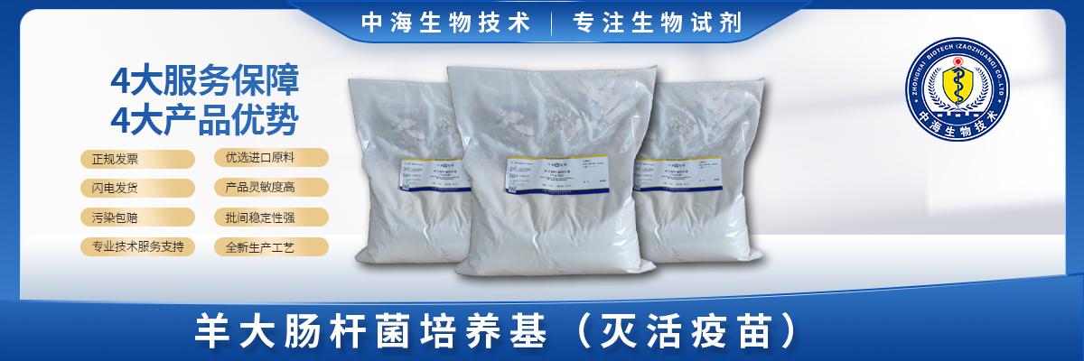羊大肠杆菌培养基(灭活疫苗)