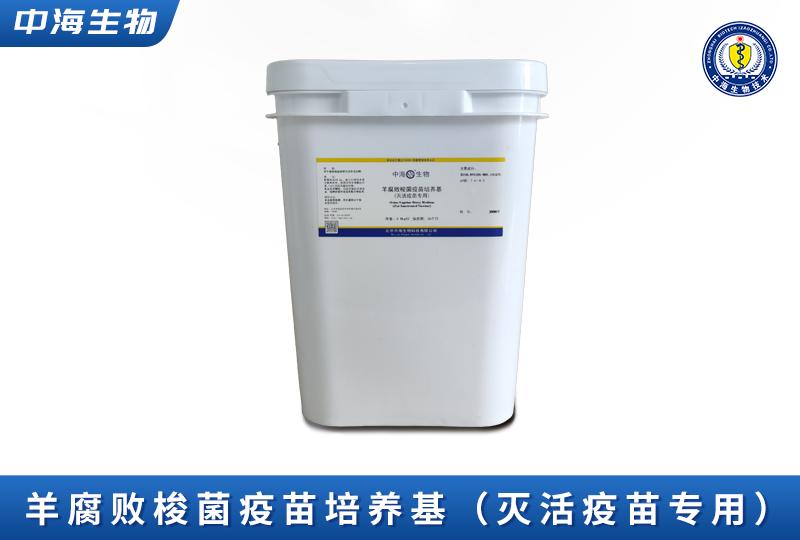 中海羊腐败梭菌疫苗培养基(灭活疫苗专用)图片