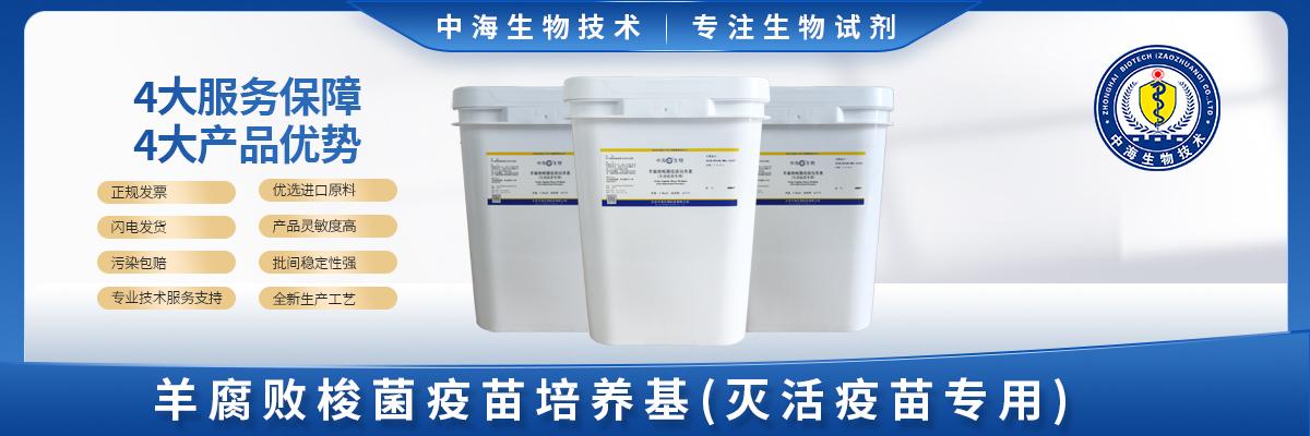 羊腐败梭菌疫苗培养基(灭活疫苗专用)
