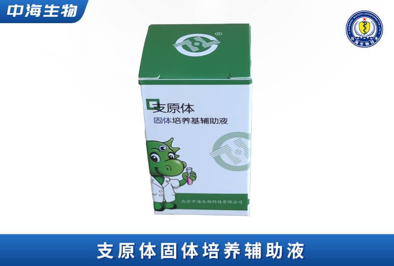 中海支原体培养基(固体|液体|辅助液)图片