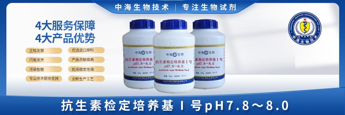 抗生素检定培养基Ⅰ号(pH7.8~8.0)