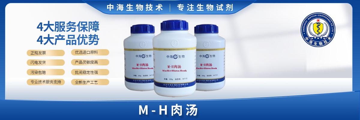 M-H肉汤培养基