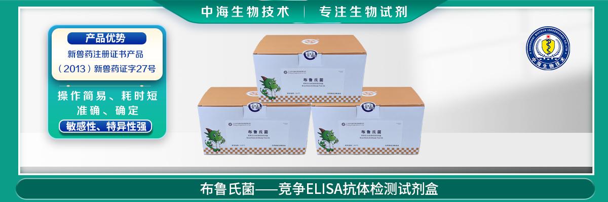 布鲁氏菌竞争ELISA抗体检测试剂盒